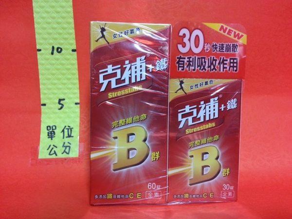 克補 鐵 60+30錠#維他命B群 女性適用 全素