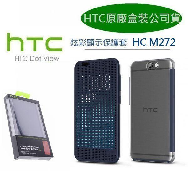 【HTC One A9 原廠皮套】HC M272 Dot View 第二代炫彩顯示皮套【HTC 盒裝公司貨】