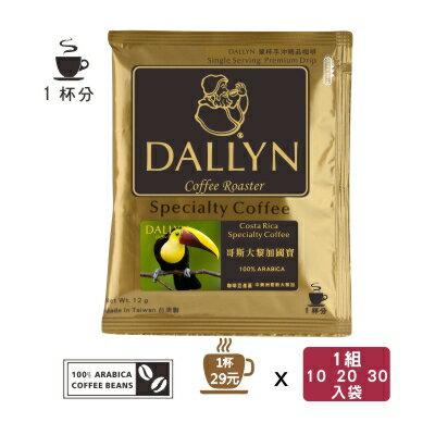 【DALLYN 】哥斯大黎加國寶濾掛咖啡10(1盒) /20(2盒)/ 30(3盒)入袋 Costa Rica Tournon Tarrazu | DALLYN世界嚴選莊園