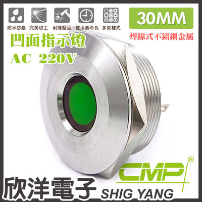 ※ 欣洋電子 ※ 30mm不鏽鋼金屬凹面指示燈(焊線式) AC220V / S30441-220V 藍、綠、紅、白、橙 五色光自由選購