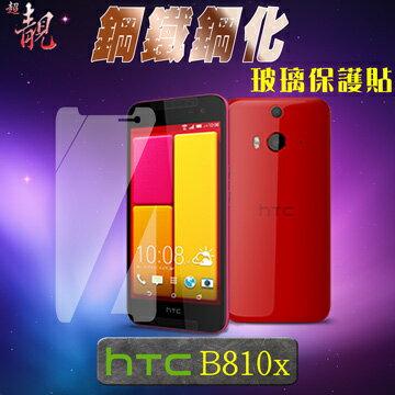 【超靚】HTC Butterfly S / 901e 鋼化玻璃保護貼 (玻璃保護膜 玻璃膜 玻璃貼 手機保護貼)