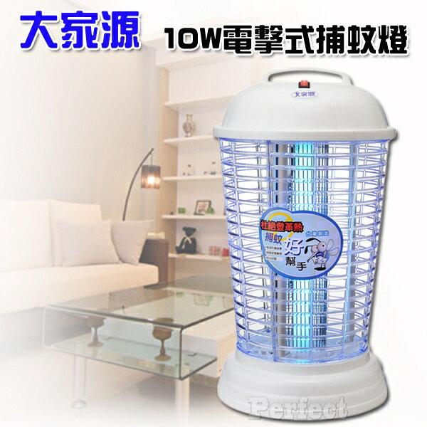 【大家源】10W電擊式捕蚊燈 TCY-6310   **免運費**