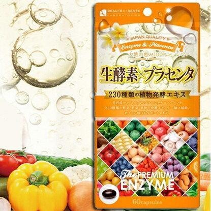 【日本Beaute Sante-lab生酵素230】美肌生酵素 (90粒) 0