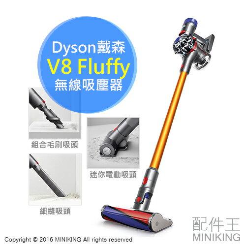 【配件王】日本戴森 一年保 附3吸頭 Dyson V8 Fluffy 無線吸塵器 SV10FF 另 V6 Fluffy