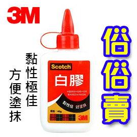 【3M】  3040 白膠  40g  / 瓶