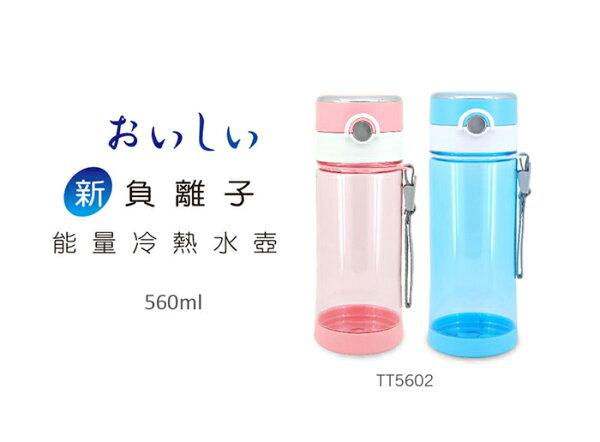 人因康元 新負離子能量冷熱水壺(TT5602) 冷熱水壺/水瓶/茶壺/水壺/兒童 安全無毒認證 全新日本負離子NEO技術