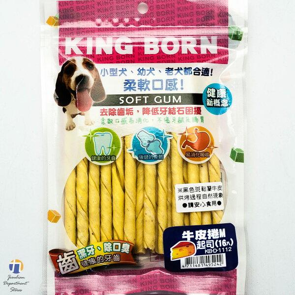 """{九聯百貨} King Born (KB)  起司 牛皮捲 """"M""""  16入 (KB-D-1112)"""