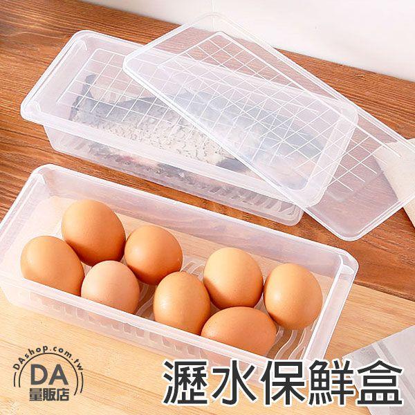 《DA量販店》瀝水 收納 密封 儲存 透明 冷藏 分類 廚房 冰箱 保鮮盒(V50-1591)