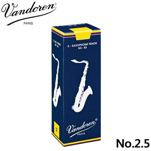【非凡樂器】Vandoren Tenor sax 次中音薩克斯風竹片【5入裝】公司貨No.2.5