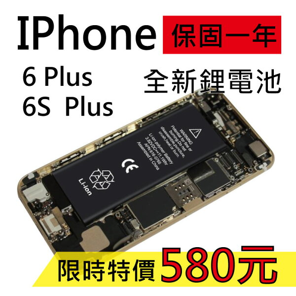 Apple IPhone  6 / 6s Plus 手機 全新電池