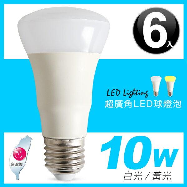 E&J 【013009】免運費, 10W 超廣角LED球燈泡(6入),情境燈/台灣製/白光/黃光