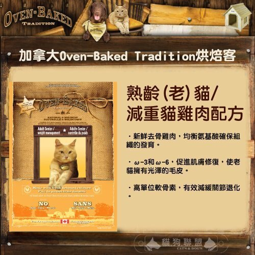 +貓狗樂園+ 加拿大Oven-Baked烘焙客【熟齡/減肥貓。雞肉。10磅】1700元 - 限時優惠好康折扣