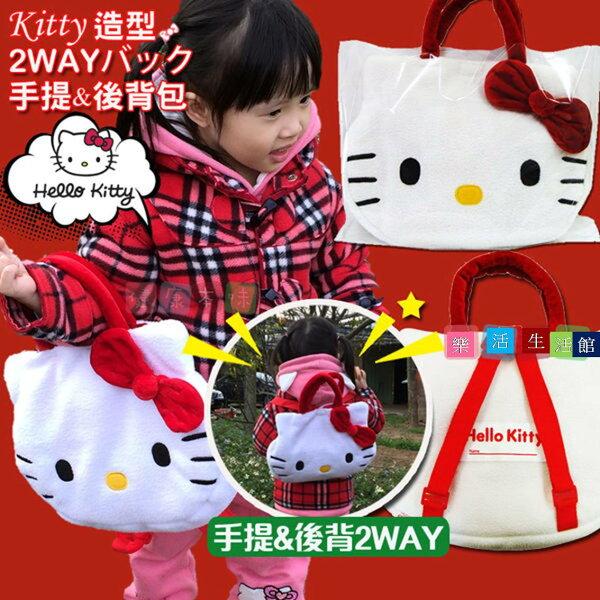 日本 Hello Kitty 手提&後背包  樂活生活館