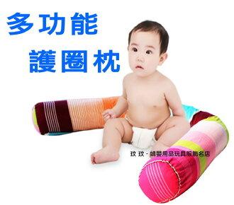 夢貝比 KD-111 糖果多功能護圈枕,嬰兒床防撞保護,遊戲睡抱枕,營造寶寶安全舒適防護空間