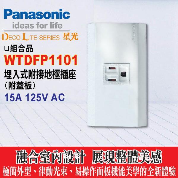 《國際牌》星光系列WTDFP1101單插座附接地 附蓋板(白) -《HY生活館》水電材料專賣店