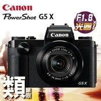 Canon佳能到Canon G5X 彩虹公司貨 類單眼 1吋感光元件 F1.8 大光圈 6/30前申請審核通過送原電+腳架