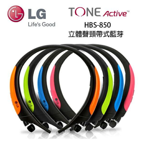 【台灣公司貨】LG TONE Active ™ 防水濺運動藍牙頸掛耳機 HBS-850  /  HBS850   IPX3