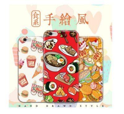 信威 iphone6/6s手機殼 4.7 吃貨創意 食物 蘋果6s 軟殼 矽膠保護套【預購】