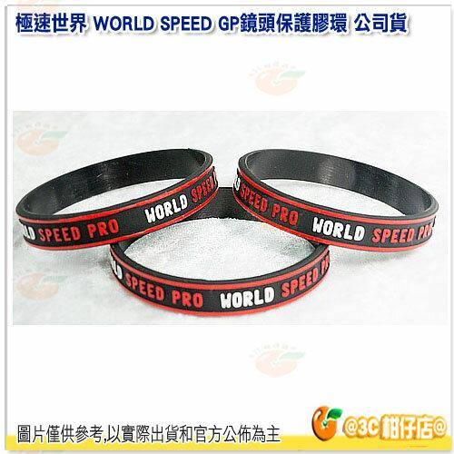 極速世界 WORLD SPEED GP鏡頭保護膠環 25MM 公司貨 對焦環 光圈環 變焦環 防塵 防撞 垂頭救星 修復焦圈