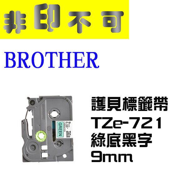【非印不可】BROTHER 相容護貝標籤帶 TZe-721 綠底黑字 9mm 標籤帶