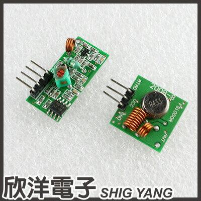 ※ 欣洋電子 ※ 無線發射接收模組433MHZ (MTARDRF433A) /實驗室、學生模組、電子材料、電子工程、適用Arduino