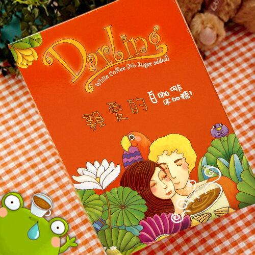 《親愛的》白咖啡(不加糖)10包(30g/包)
