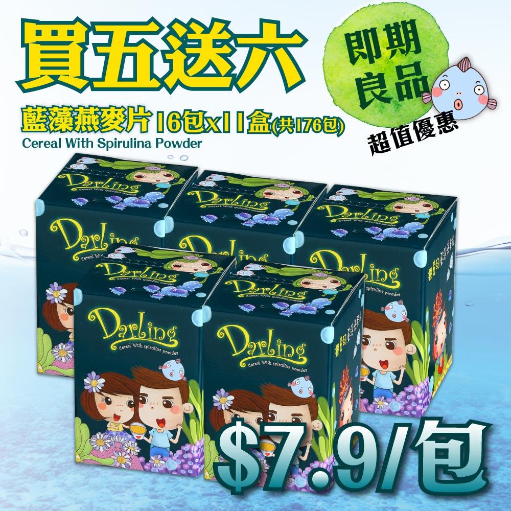 《即期良品》藍藻燕麥片/ 買二送二(共64包) / 買五送六(共176包)/買十送14(384包) 0