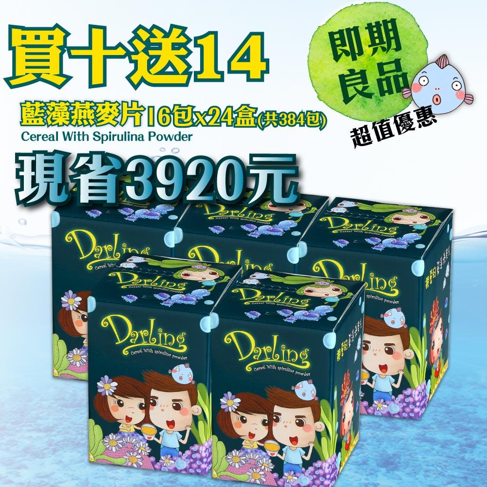 《即期良品》藍藻燕麥片/ 買二送二(共64包) / 買五送六(共176包)/買十送14(384包) 1