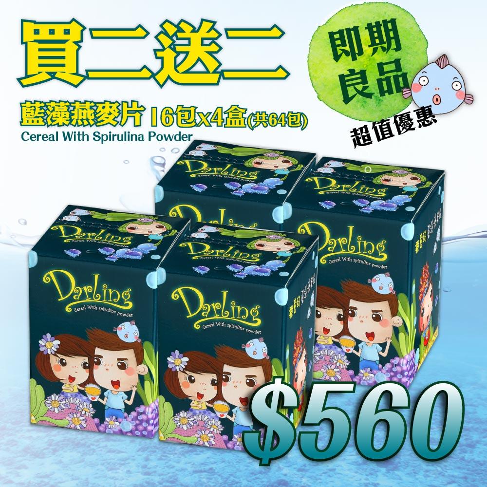 《即期良品》藍藻燕麥片/ 買二送二(共64包) / 買五送六(共176包)/買十送14(384包) 2