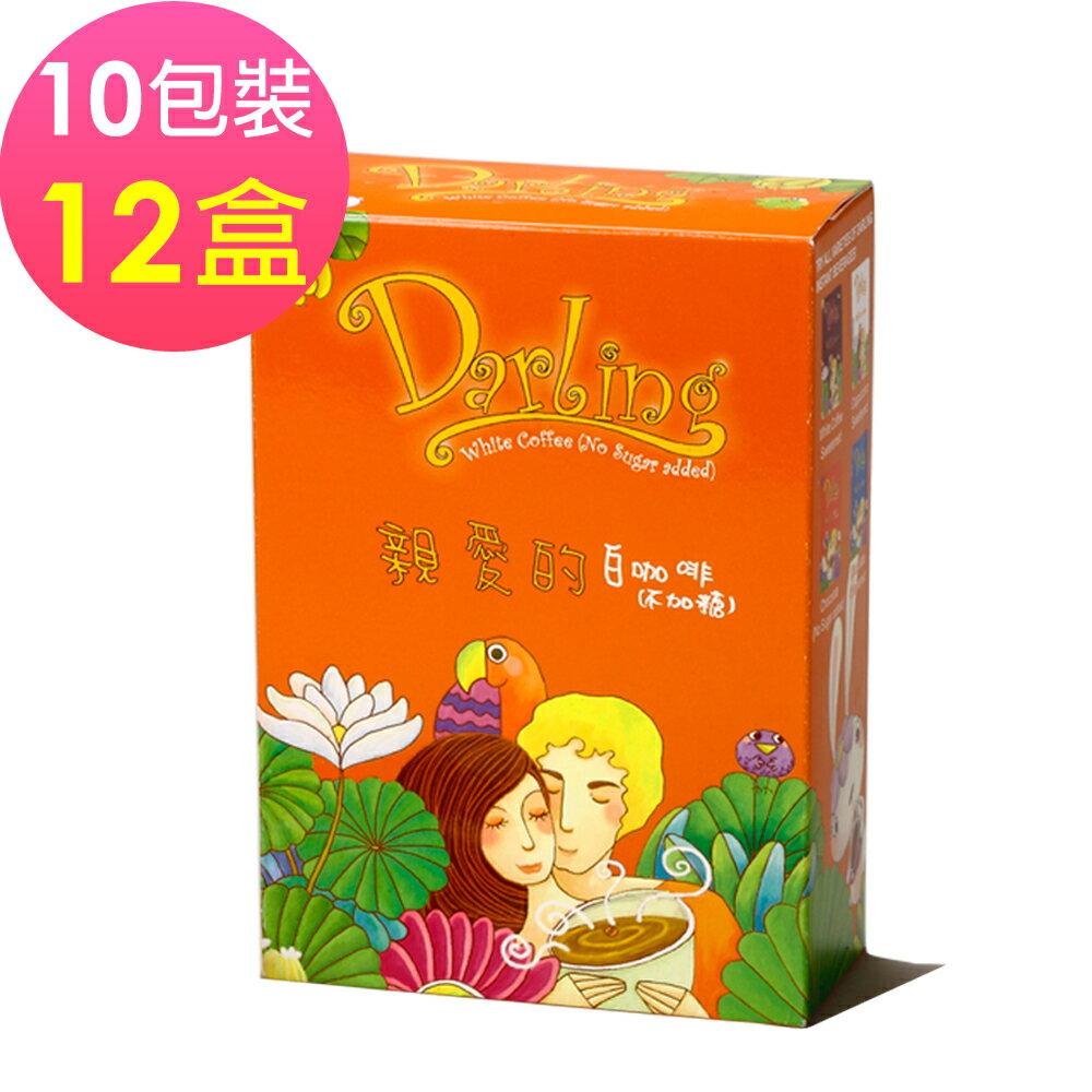 《親愛的》白咖啡(不加糖)(10包x12盒)★感謝上班這黨事推薦 0