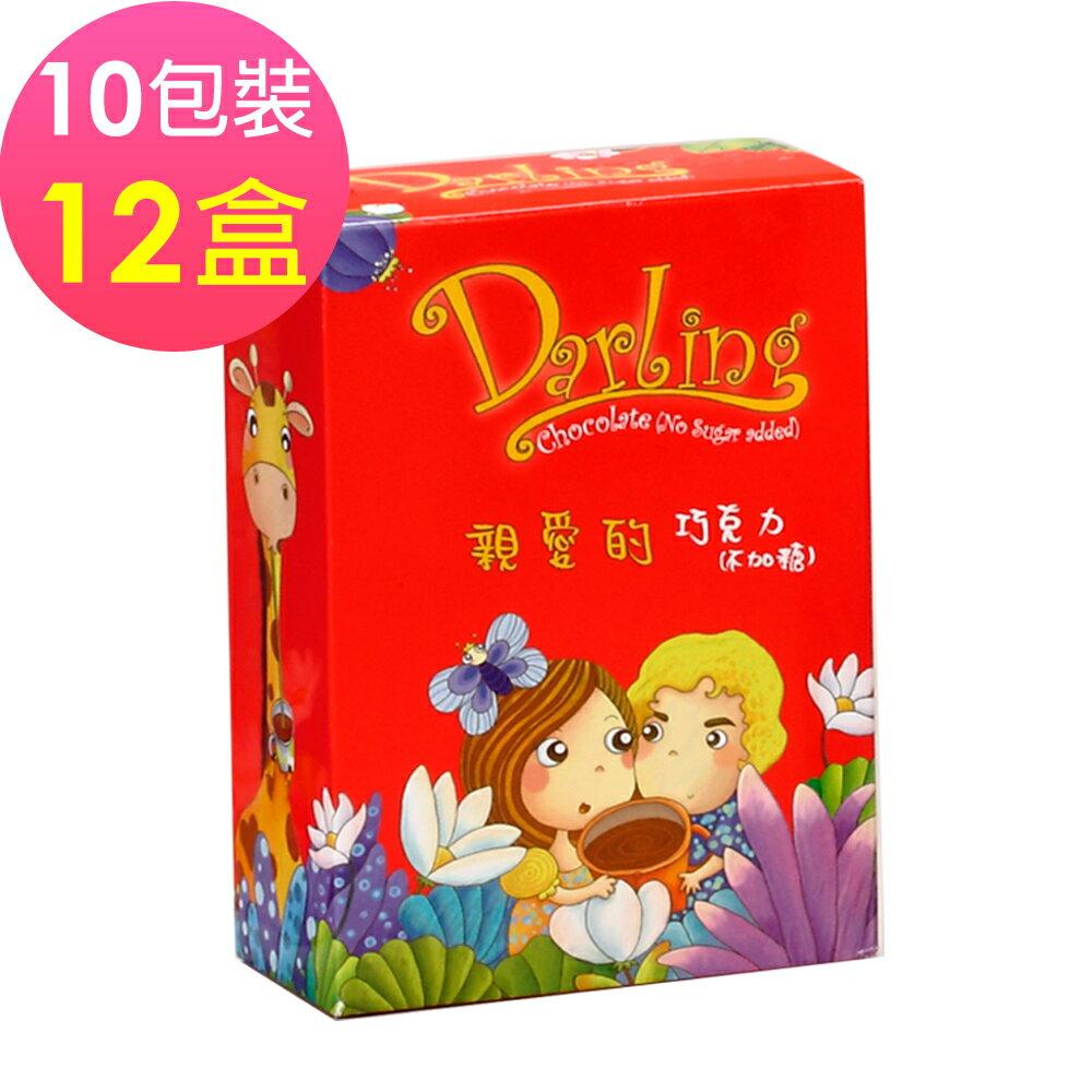 ↘市價65折★《親愛的》巧克力(不加糖)(10包x12盒)★感謝上班這黨事推薦 0