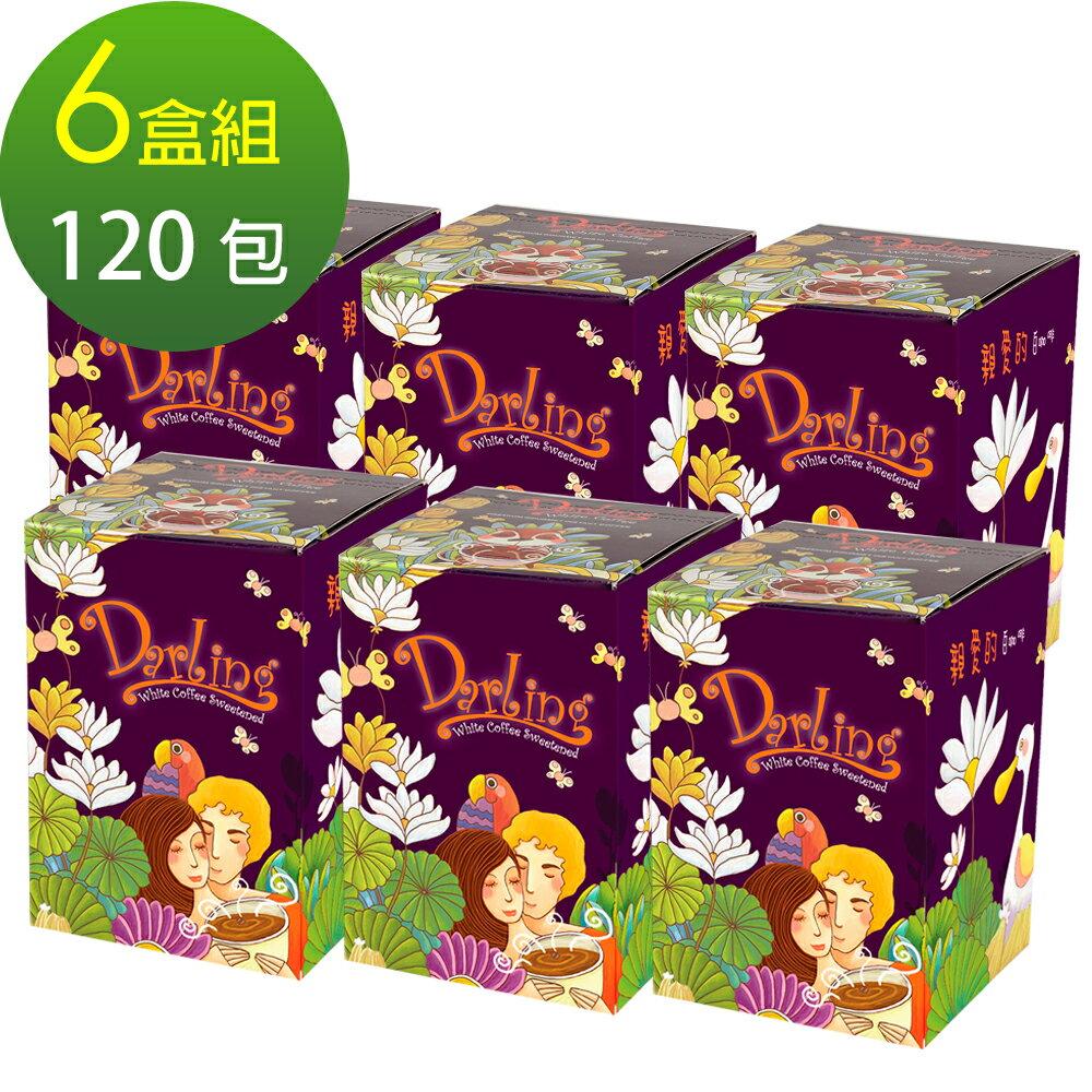 《親愛的》團團賺˙三合一白咖啡*6盒★美式賣場熱銷NO.1 1