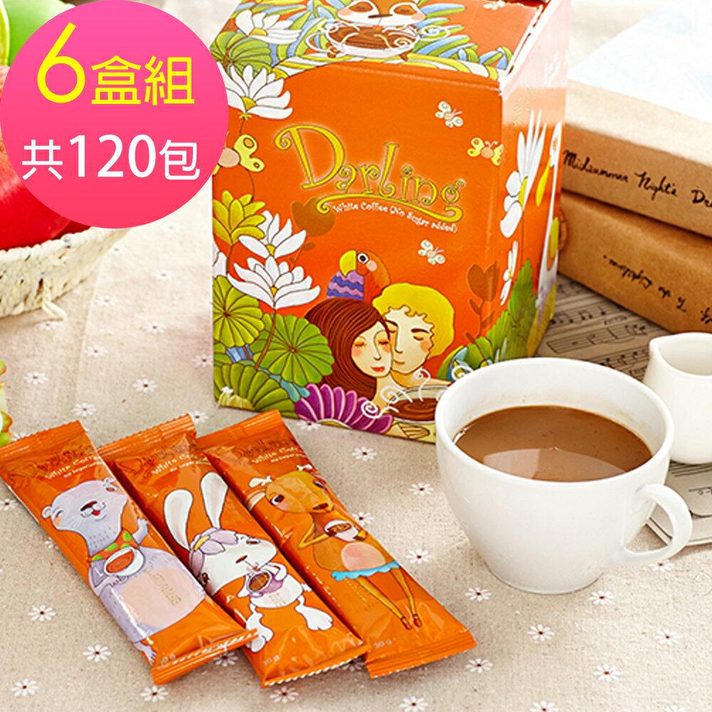 ↘市價5折★《親愛的》團團賺˙白咖啡(不加糖)*6盒 0
