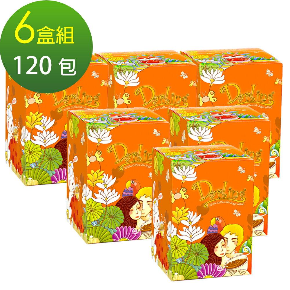 ↘市價5折★《親愛的》團團賺˙白咖啡(不加糖)*6盒 1