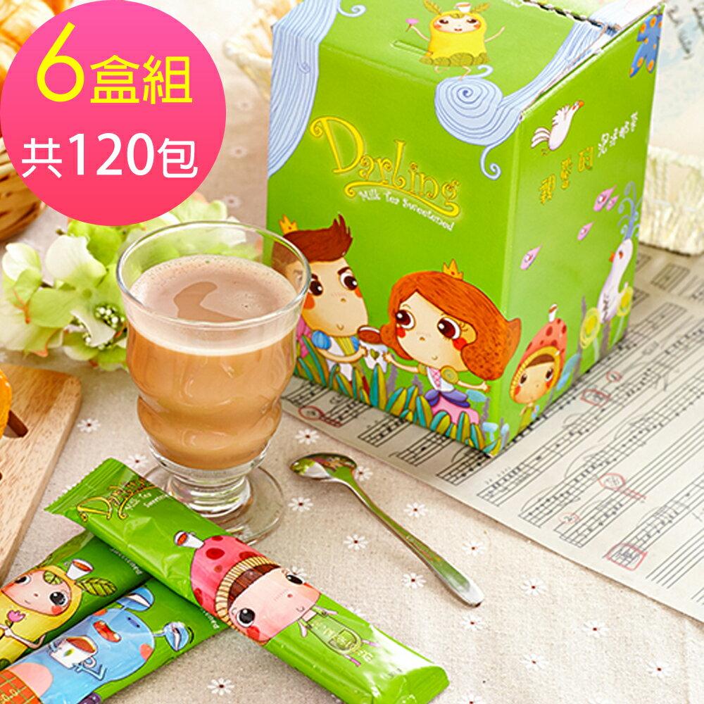 《親愛的》團團賺˙香濃泡沫奶茶*6盒(120包) ,樂天熱銷NO.1 1