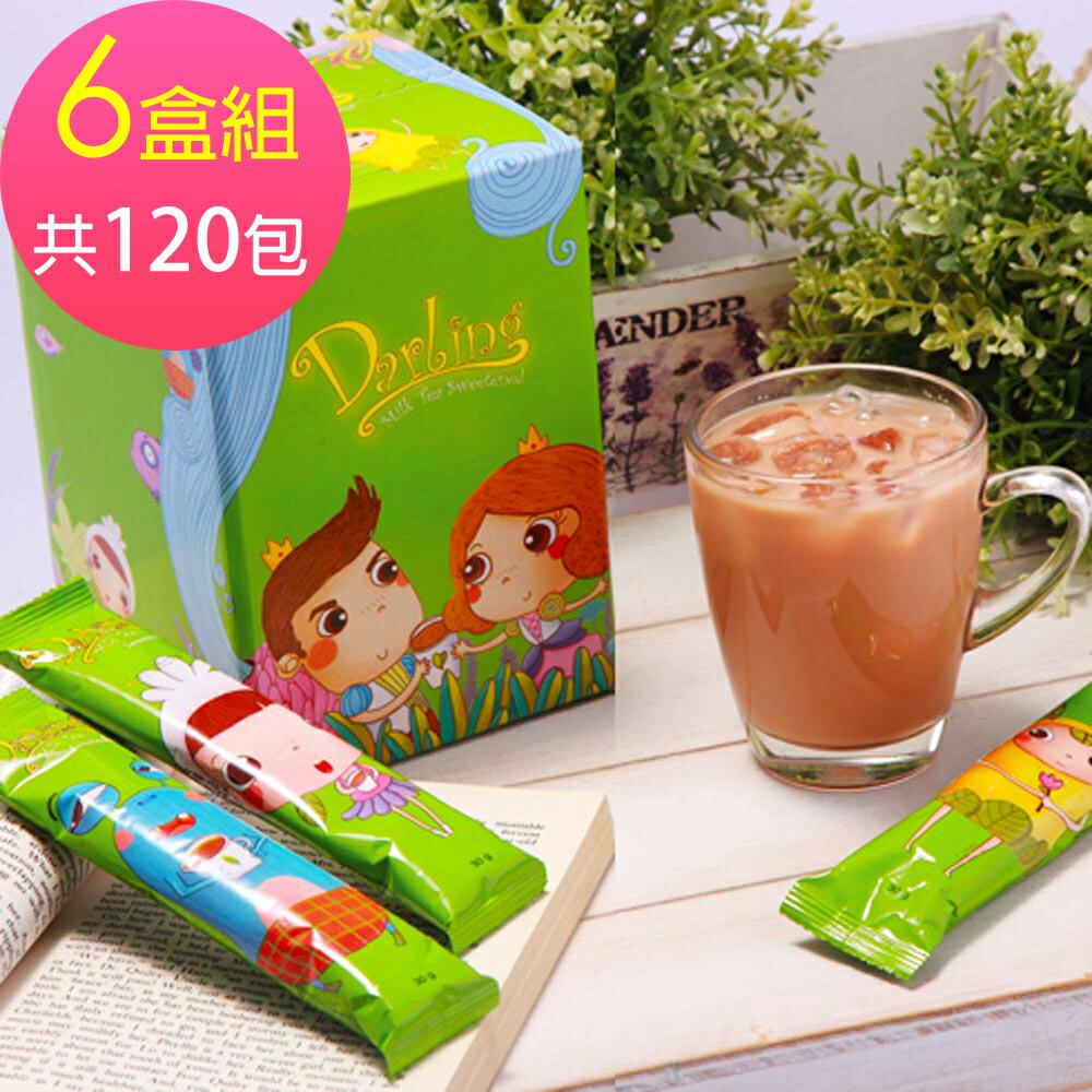 《親愛的》團團賺˙香濃泡沫奶茶*6盒(120包) ,樂天熱銷NO.1 0