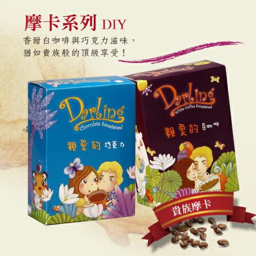 《親愛的DIY摩卡系列》貴族摩卡★白咖啡+香甜巧克力 0