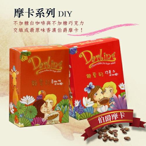 《親愛的DIY摩卡系列》伯爵摩卡★不加糖白咖啡+不加糖巧克力,不加糖的純粹口味 0