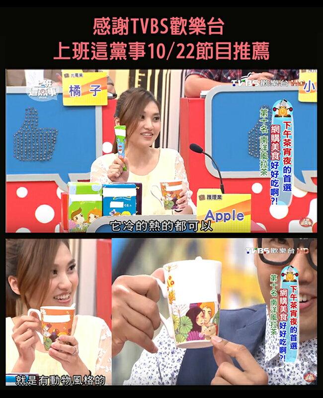 《親愛的》團團賺˙香濃泡沫奶茶*6盒(120包) ,樂天熱銷NO.1 8