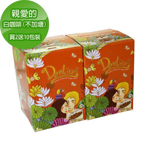 《親愛的買2送10》橘˙白咖啡不加糖2入(贈10包裝1盒)~再加贈吸水杯墊 1