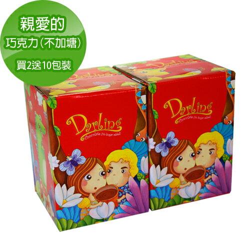 《親愛的買2送10》紅˙巧克力2入(不加塘)(贈10包裝1盒)~再加贈吸水杯墊 1