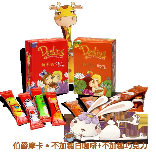 《親愛的DIY摩卡系列》伯爵摩卡★不加糖白咖啡+不加糖巧克力,不加糖的純粹口味 3