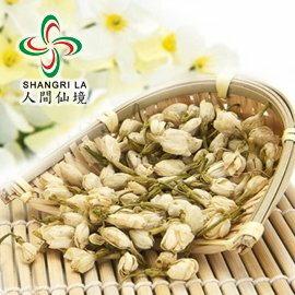茉莉花茶/小包裝/40g 【人間仙境嚴選】/歐洲花草茶