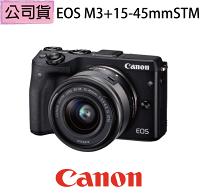 Canon佳能到3期0利率 ★【Canon】EOS M3+15-45mmSTM(公司貨)★8/29-9/30,回函送CANON包