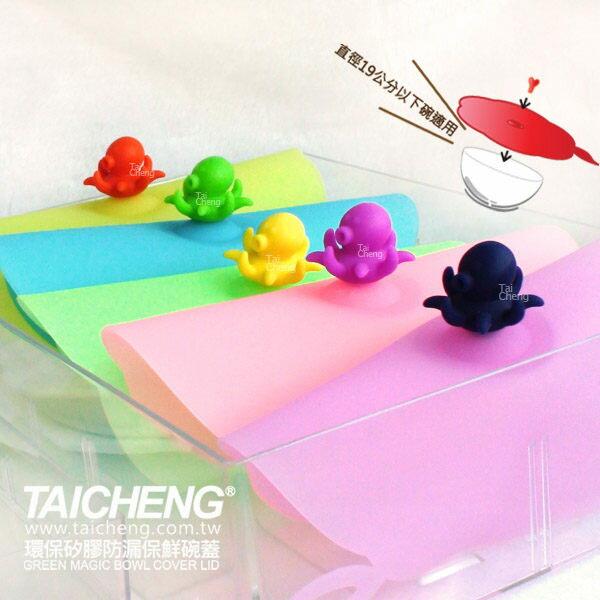 日本MAKINOU SGS認證|環保矽膠防漏保鮮碗蓋-章魚頭|台灣製 專利 日式無毒 通過FDA 牧野丁丁