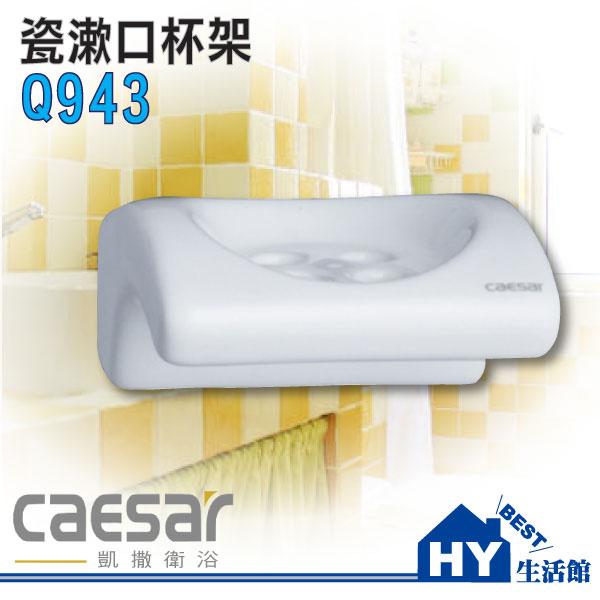 凱撒衛浴 Caesar 時尚漱口杯 Q943 瓷漱口杯架 台灣製造《HY生活館》水電材料專賣店