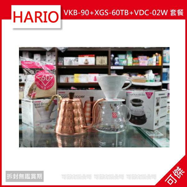 可傑 HARIO 細手手沖壺 VKB-90+XGS-60TB+VDC-02W 套餐 送濾紙