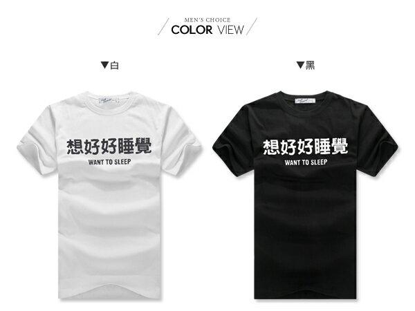 ☆BOY-2☆【NAA205】想好好睡覺 潮流休閒短袖T恤 1