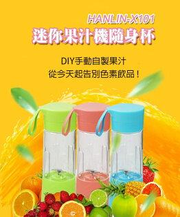 【風雅小舖】HANLIN正品-X101隨身杯果汁機 全鋼刀片材質 充電式電動果汁杯 USB榨汁機 母親節 推薦款