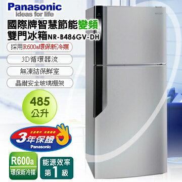 國際牌 485公升智慧節能變頻雙門冰箱(燦銀灰)NR-B486GV-DH